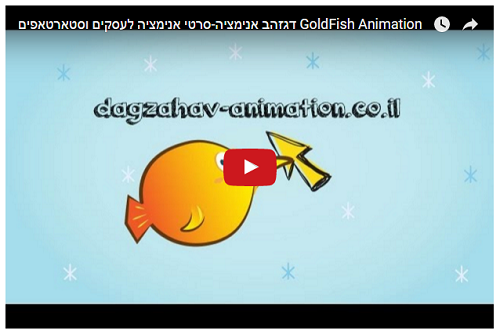 Gold Fish UID